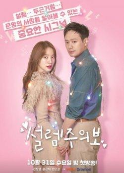 Юн Ын Хе и Чхон Чон Мён - на постерах к новой дораме.